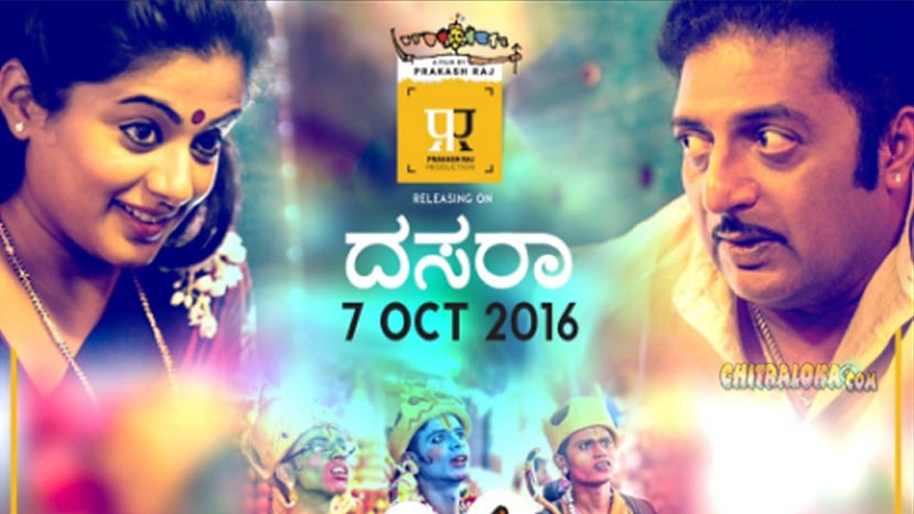 Idolle Ramayana to Release on October 07th - chitraloka com