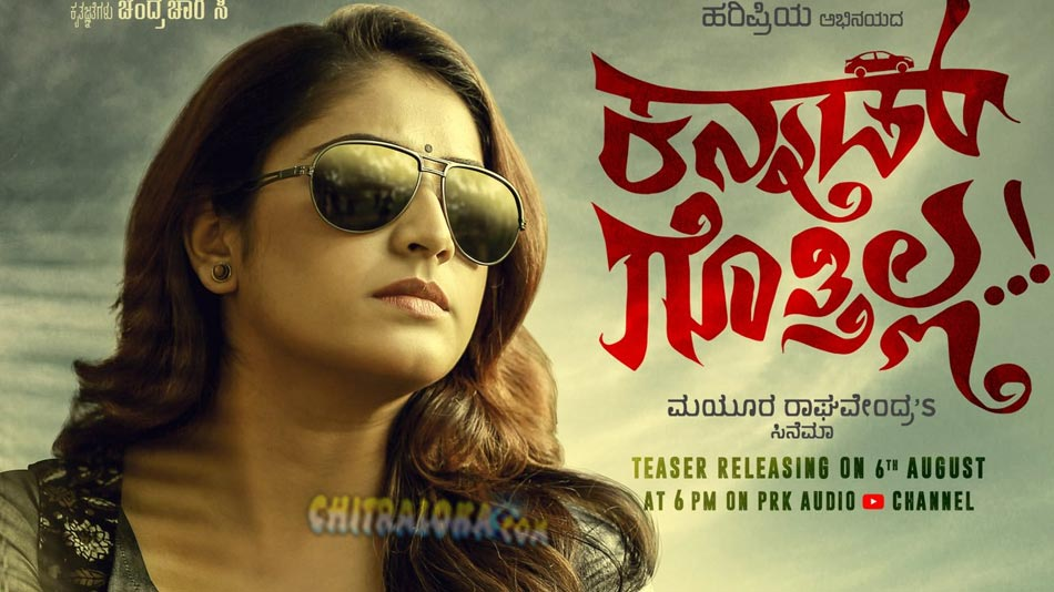 kannada gothilla to release on nov 18th