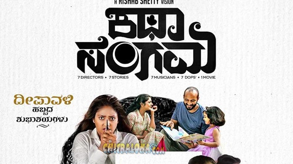 katha sangama trailer on nov 4th