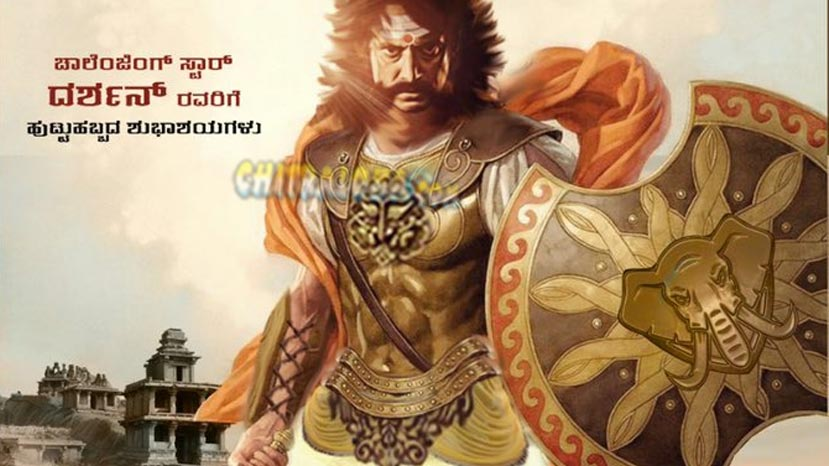 gandugalu madakari nayaka poster released