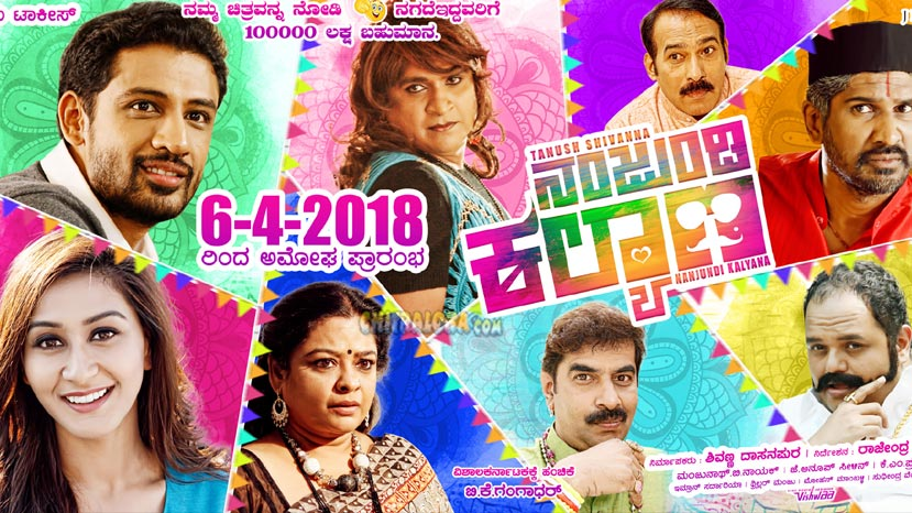 new nanjundi kalyana to release in april