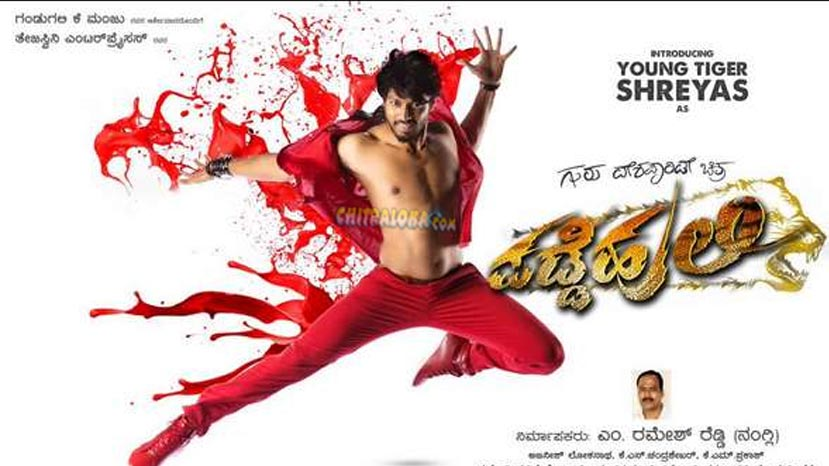 padde huli first look by sudeep