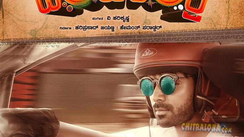 panchatantra first look