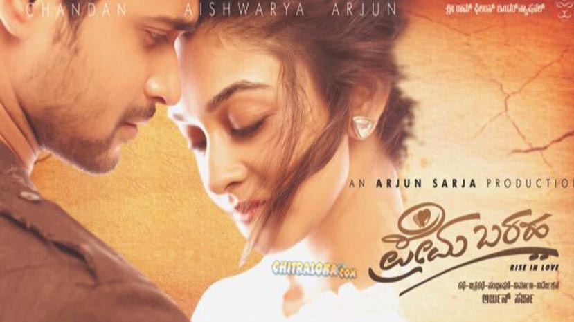 prema baraha audio on dec 17th