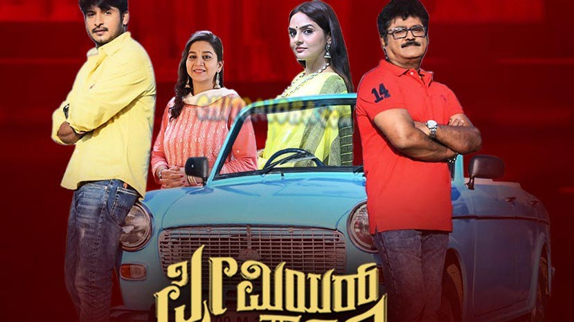 premiere padmini teaser released for jaggesh's birthday