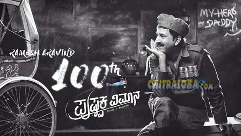 pushpaka vimana movie image