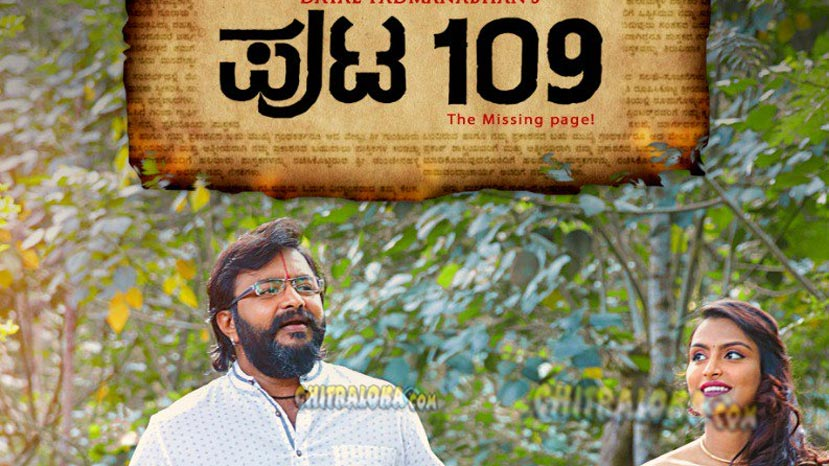 puta 109 release turns to oct 26