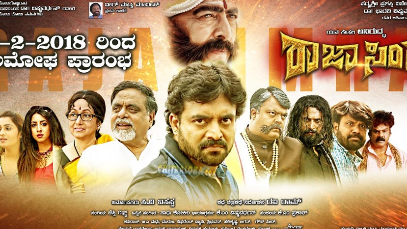 rajasimha movie review