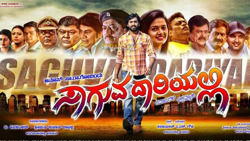 saaguva dariyali review