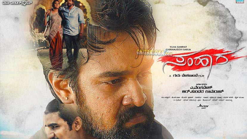 samhara movie review