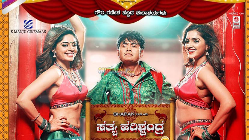 Satya harishchandra kannada movie mp3 songs