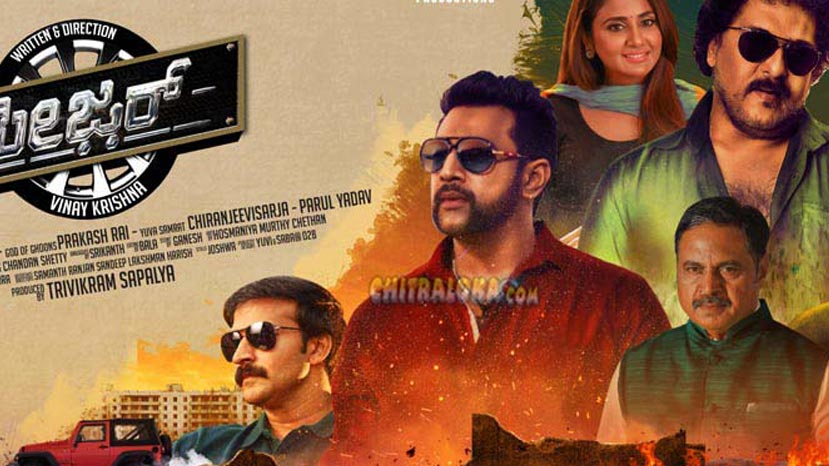 nagineedu makes kannada debut in seizer