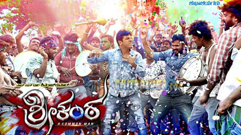 srikantha audio on dec 18th