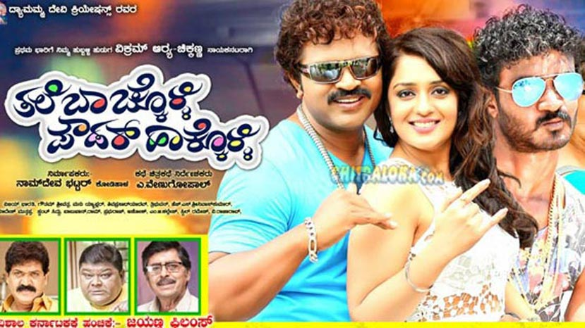 thale bachkolli powder hachkolli movie image