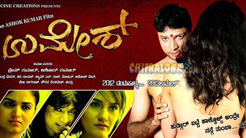 umesh movie image