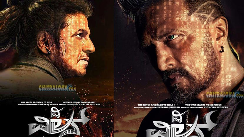 shivarajkumar, sudeep in the villain