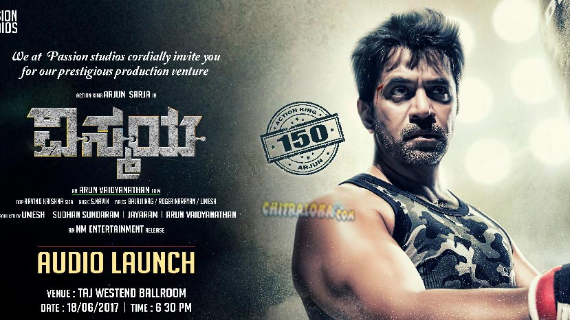 vismaya is arjun sarja's 150th film