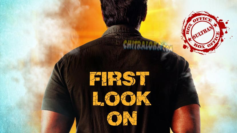 first look of yajaman on sep 23rd