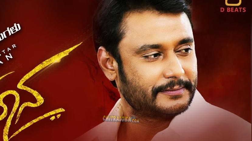 darshan's yajamana to release first